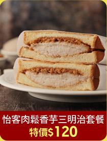 怡客咖啡ikari香芋