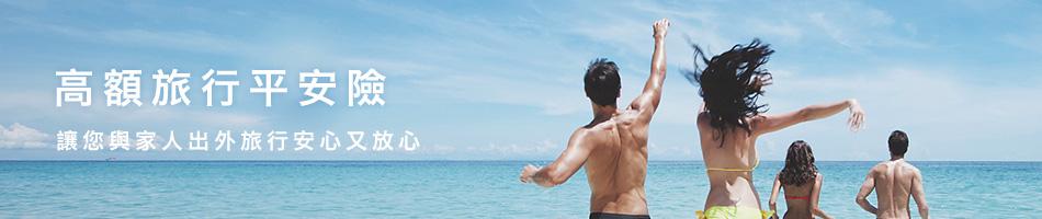 高額旅行平安險 讓您與家人出外旅行安心又放心