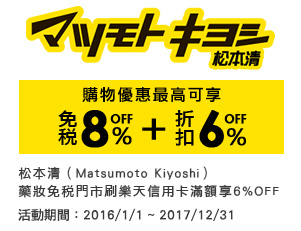 松本清藥妝免稅+6%OFF
