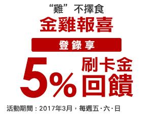 金雞報喜登錄享5%刷卡金回饋
