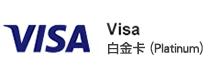 Visa 白金卡(Platinum)