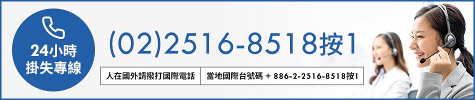 24小時客服專線 如您是使用行動電話(02)2516-8518 全省市話請撥0800-505-058 人在國外請撥打國際電話 當地國際台號碼+886-2-2516-8518