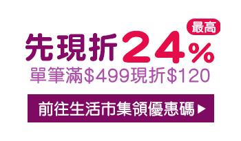 雙11搶生活市集爆品刷樂天卡輸碼享24%,買到賺到!