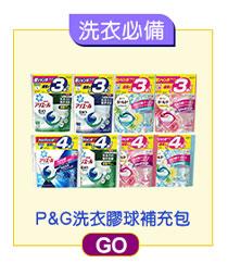 洗衣必備P&G膠球