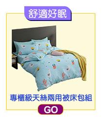 舒適透氣床包組