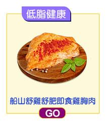 低脂健康舒肥雞